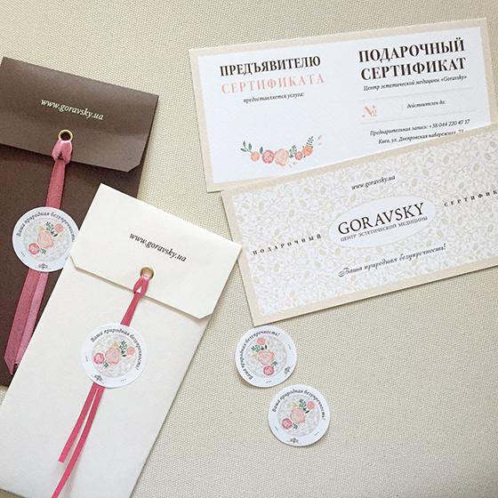 Сертификат подарок женщине
